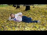 «я и осень, золотая осень» под музыку St1m - Это мой год, мой день, мой час! (remix). Picrolla